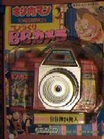 BB Firing Camera